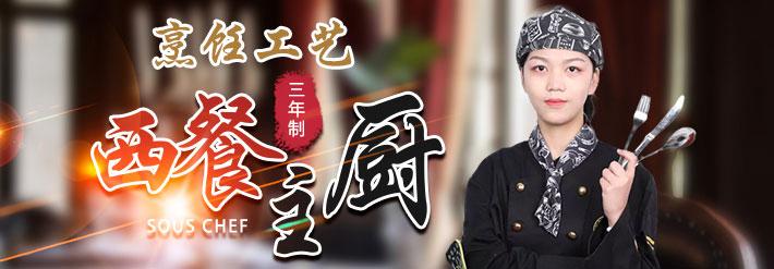 福建西餐培训学校