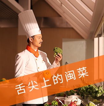 福建新东方厨师专业