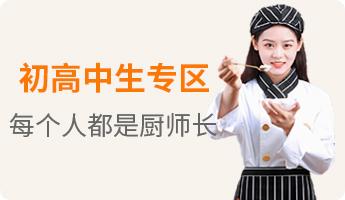 福建新东方烹饪学校初中学什么