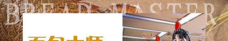 面包学校banner1