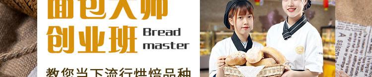 面包学校banner2