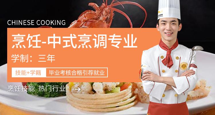 烹饪工艺中餐专业banner